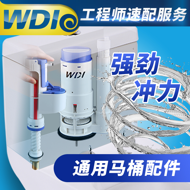 WDI Vidia Official Toilet Accessories Inlet and Outlet Drainage Valves Universal Old-fashioned Connected Seat Toilet Accessories Complete Set