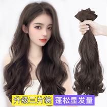 Wig Female long hair wig patch One-piece incognito invisible hair extension Large wavy curly hair simulation hair wig