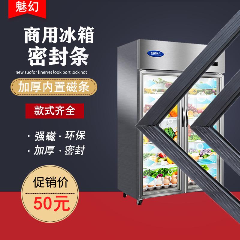 Коммерческий супермаркет небольшой магазин дисплей шкаф двери уплотнения охлажденный стеклянный шкаф дверной уплотнения магнитной уплотнения настройки