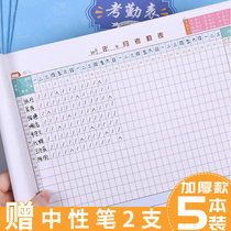 Attendance form student tutoring class attendance list roster training course note book 31 days staff attendance this remedial class kindergarten students check in to the construction site attendance record book
