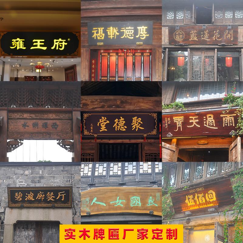 Dongyang резьба по дереву твердая деревянная табличка имитация антикварной деревянной вывески чтобы сделать карниз магазин двери украшения древних строительных деревянных табличек обычай