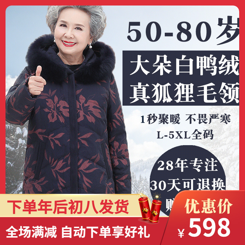 Senior down jacket granny winter dress cotton dress elderly mother down jacket size old lady down jacket thickened
