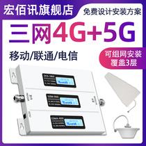 三网4G上网手机信号增强接收放大器移动联通电信扩大加强器家用5G