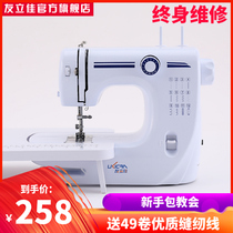 You LI JIA 608 home sewing machine electric Mini small handheld desktop lock multi-function electric eat thick