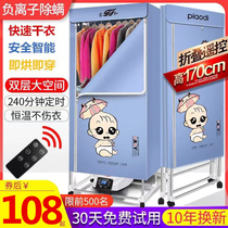 Folding clothes dryer clothes dryer household quick-drying clothes small baby large-capacity drying machine air-dried wardrobe
