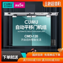 Cucumu Chuanmu Electric Closer Automatic Door Opener Induction Door Linear Translational Door Electric Motor Full Set