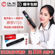 Hanvon V710 wireless high-speed scanning books A4 handheld portable scanner HD office document scanning pen