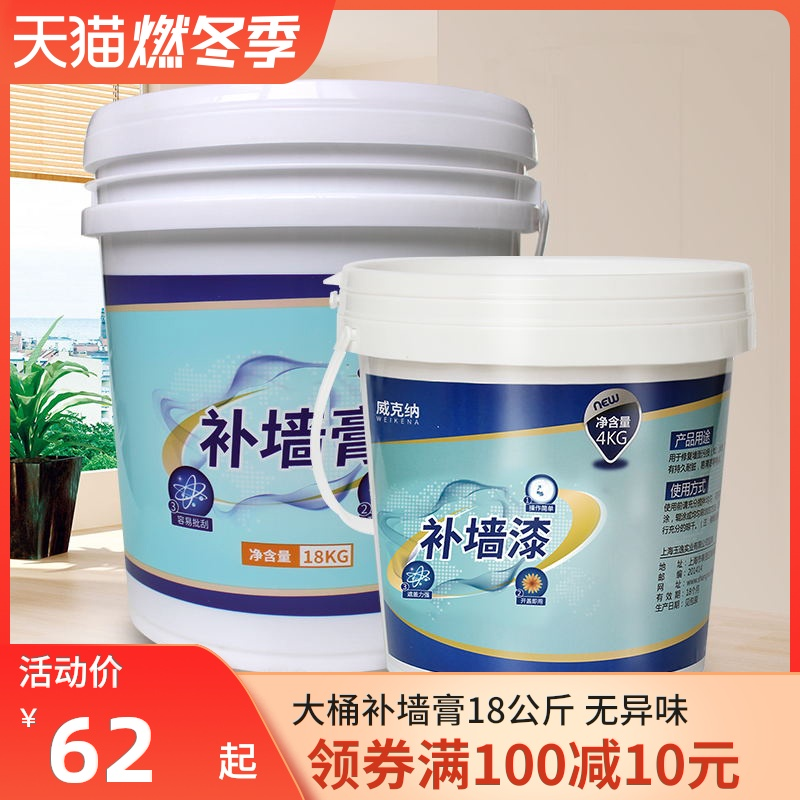 Make up the wall paste white wall off repair paste home interior wall large area waterproof and mold-proof moisture batch soil paste powder