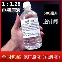 Electric vehicle repair liquid tricyle car battery water bottle water supplement 1:1.28 original liquid electrolyte package