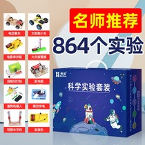 Childrens science experiment set Toys Childrens science and technology invention Small production equipment handmade material package Kindergarten
