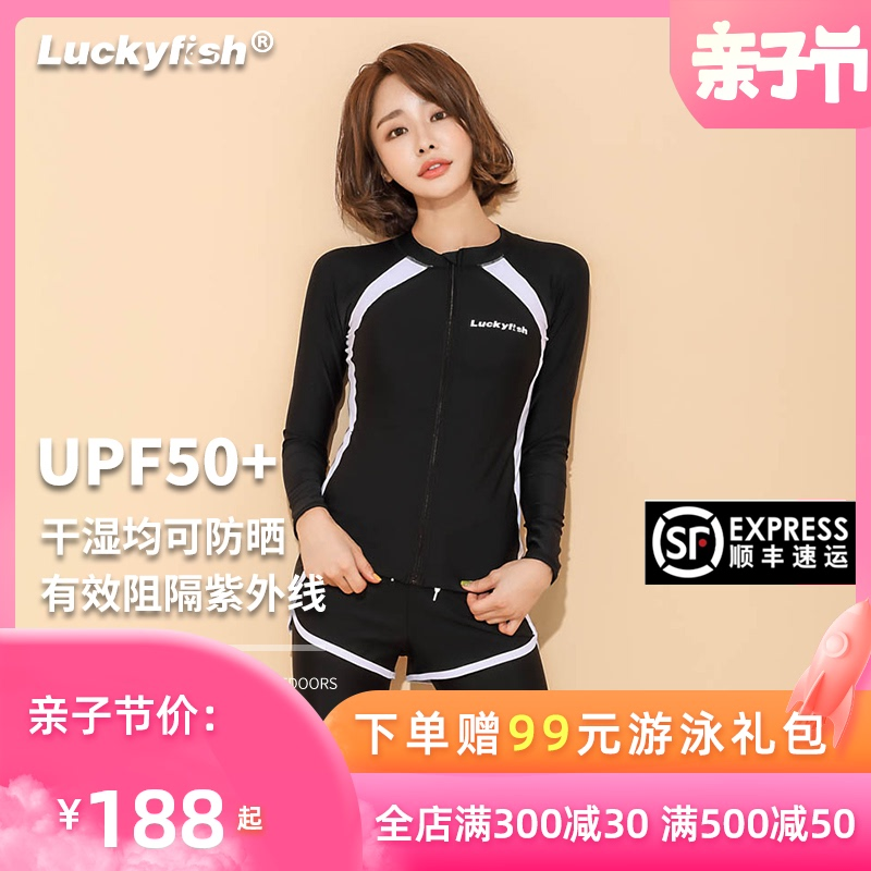 Luckyfish wetsuit womens surfwear fast dry conservative sunscreen swimsuit long-sleeved trousers snorkeling clothes jellyfish suit