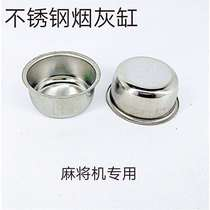 Special automatic mahjong machine Stainless steel ashtray chess room coffee table ashtray cup holder Mahjong table with