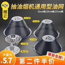 Écran de filtre de hotte de gamme couvercle de fumée universel couvercle décran dhuile Midea gamme hotte filtre écran huile couvercle accessoires