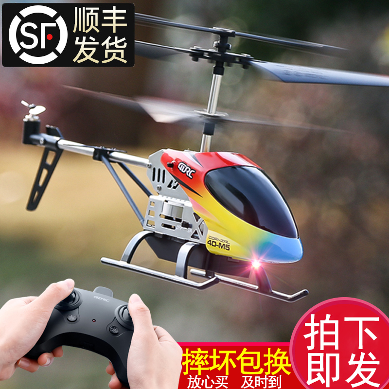 Remote control aircraft Childrens mini helicopter drop-resistant boy toy aircraft model Primary school charging uav