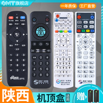 Shaanxi radio and television network high-definition digital cable TV set-top box remote control extremely popular nine-sea number Qinling cloud 4K intelligent HD