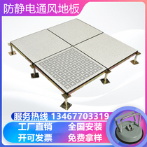 All-steel room ventilation floor anti-static pvc air vent floor with hole cooling anti-static floor 600 600