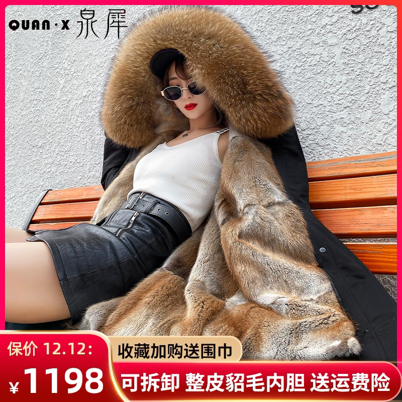 Haining Qinggen inner bile pie to overcome the womens whole fur in the long version of fur removable fat mm200 jin size