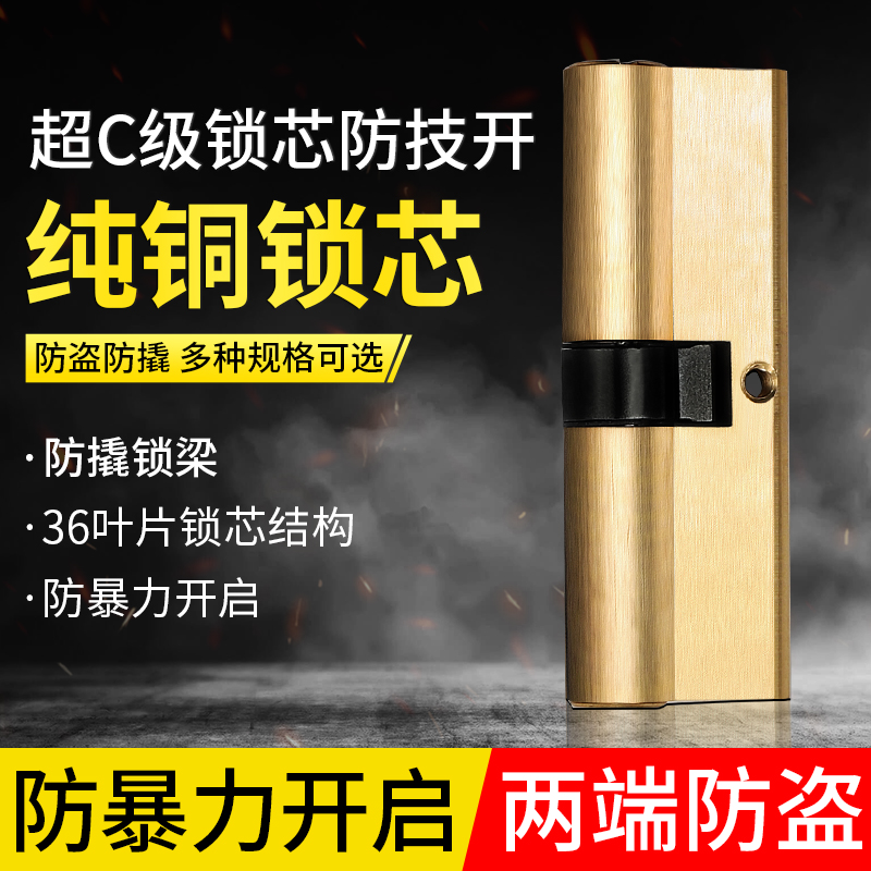 Anti-theft door lock core all copper AB home pure copper anti-theft door lock super c-grade key anti-pry copper 撢-type