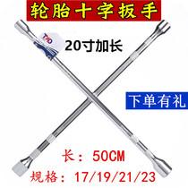 Chrome vanadium steel car tire cross wrench extended universal cross sleeve Tire repair tire change tool Shanghai Tuotong