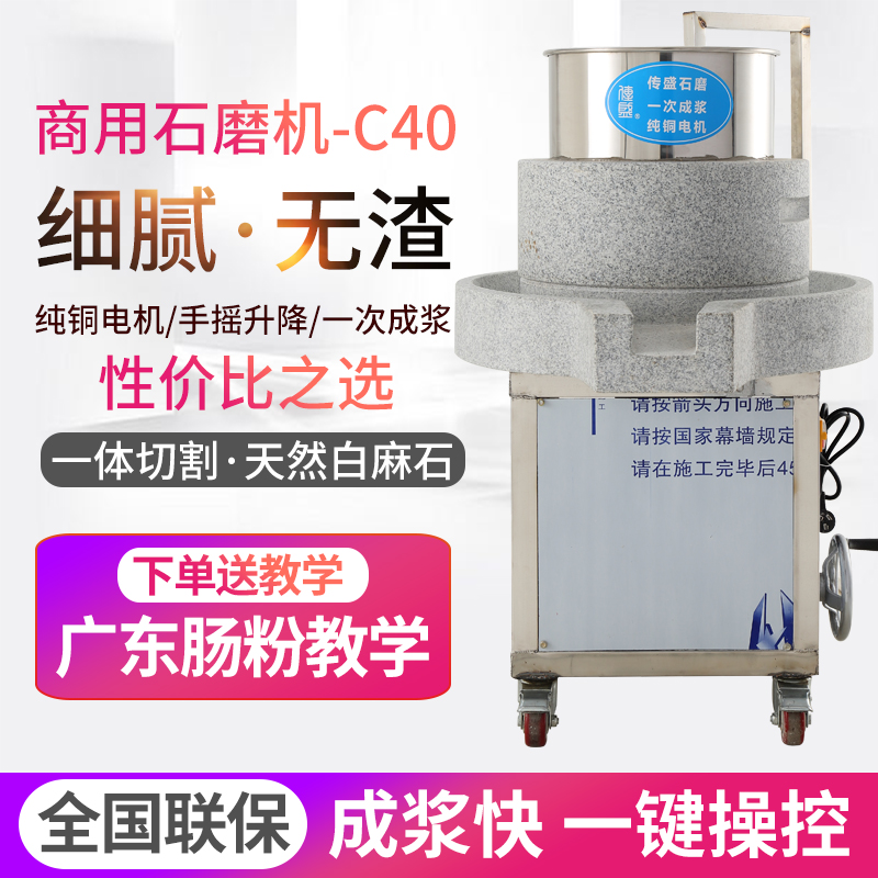 Electric stone mill commercial large rice pulp machine soy milk machine fully automatic sesame paste tofu brain graphite intestinal powder machine