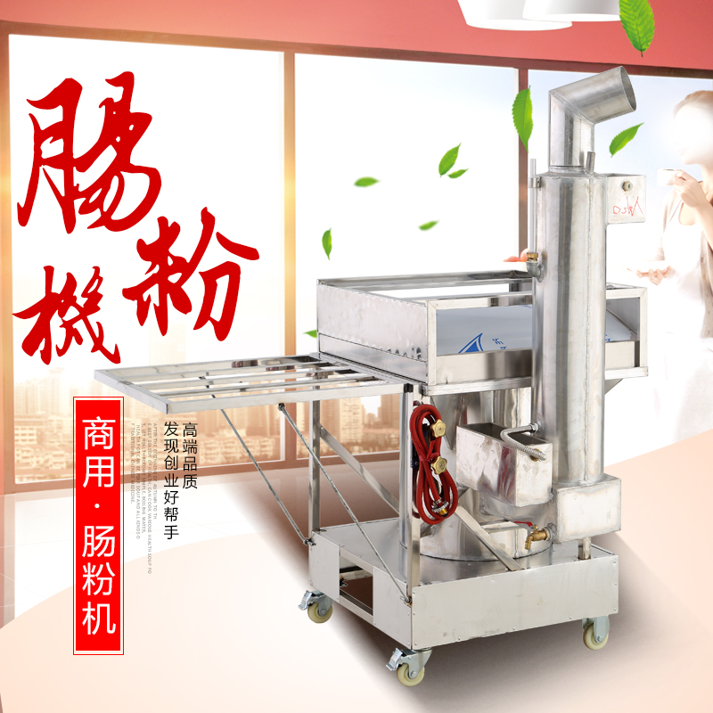 Guangdong stone grinding intestinal powder machine commercial one draw a natural gas high-pressure steamer drawer-type automatic stall dedicated
