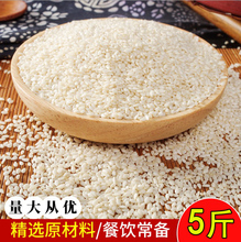 5 jin raw white sesame new product peeled sesame kernel New Sesame clean and washable, 2500g oil can be pressed by parcel post