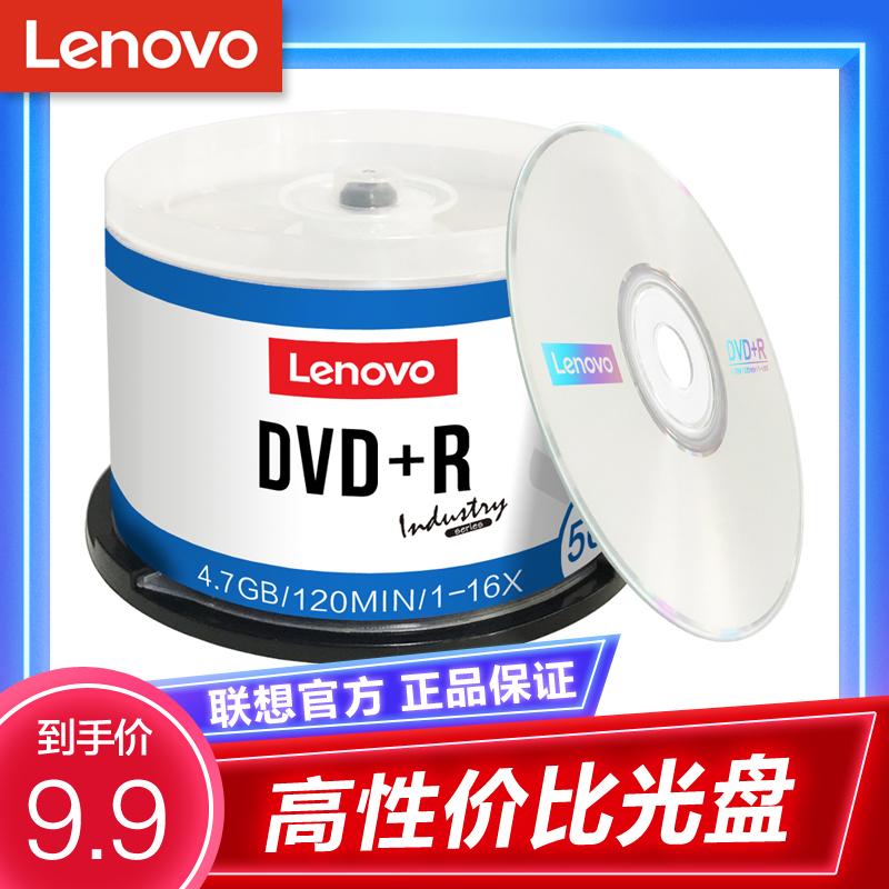 Lenovo dvd-r disque brûlant disque dvd-r disque brûlant disque blanc 4.7G burning disc blank disc dvd burning disc blank disc dvd disc 50 pieces