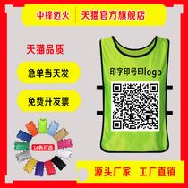 Confrontation clothing football training vest team group expansion clothing custom vest number vest advertising clothing