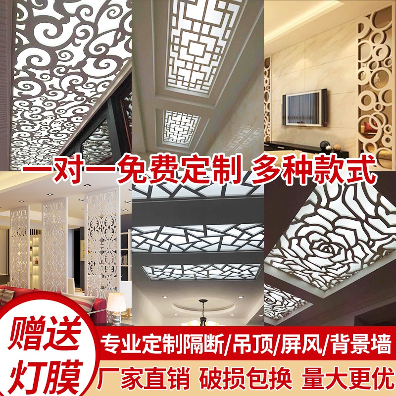 Customized carved panels, hollow lattices, ceiling screens, density panels, living room background wall decoration and partition PVC panels