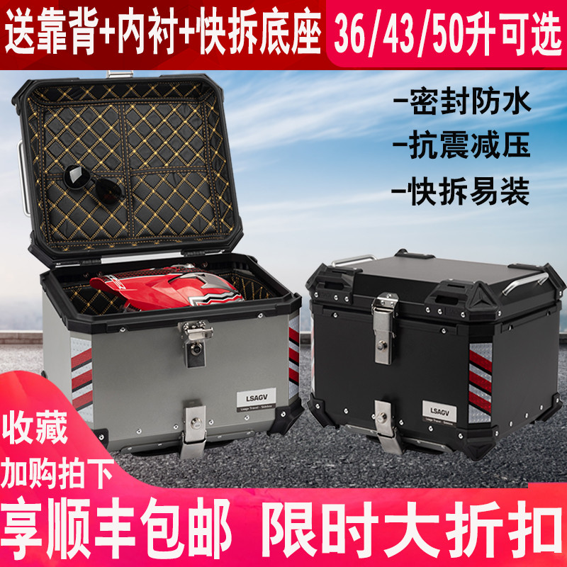 Motorcycle aluminum alloy tail box large scooter CT250 spring wind NK calf N1S electric car universal trunk