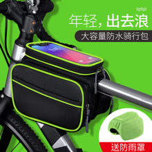Bicycle bag front beam package mountain large capacity waterproof mobile phone crossbeam hanging bag saddle riding equipment accessories