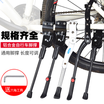 Bicycle foot support childrens mountain bike universal parking bracket support scaffolding ladder station stroller accessories