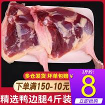 Duck side leg 4 kg duck leg duck leg fresh frozen loose duck side leg with side bone raw duck meat wholesale