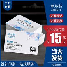 印名片制作訂做免費設計打印卡片定制創意高檔商務代金券抽獎券優惠券抽獎券pvc特種名片宣傳卡片雙面印刷