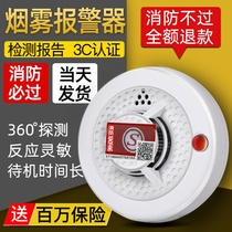 Smoke alarm household smoke alarm fire special 3C certified independent fire detection sensor commercial