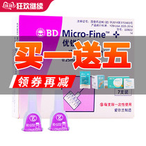 New sharp bd insulin injection pen with a needle 5mm0 25 one-time use and a sharp pen needle Toho