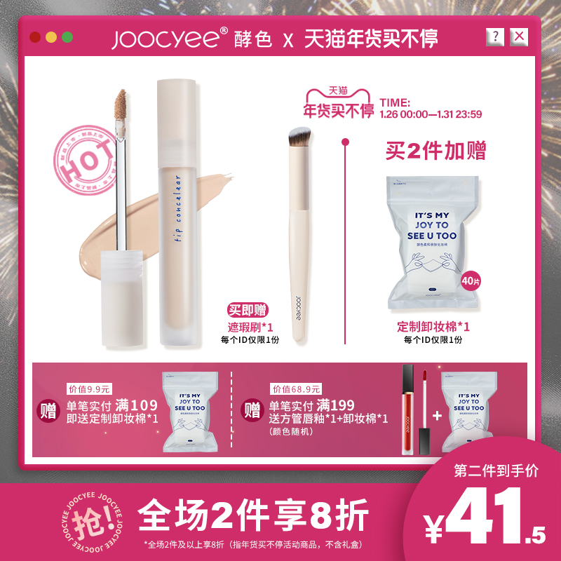 (Exclusive) Joocyees enzyme-colored concealer concealer pen covers the face with freckles and dark circles