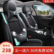 20 new net red car cushion seat cover four seasons universal seat cover fully surrounded by special cartoon cute leather seat cushion