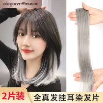 Real hair hanging ear hair dye hair extension hair dye wig One-piece invisible incognito color wig Female long hair film