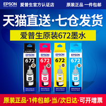 EPSON Epson Original Ink 672 L130 L301 L313 L310 L360 L360 L363 L380 L383 L351 L1300 L551 L405 T6721 Continuous Ink Supply System Press