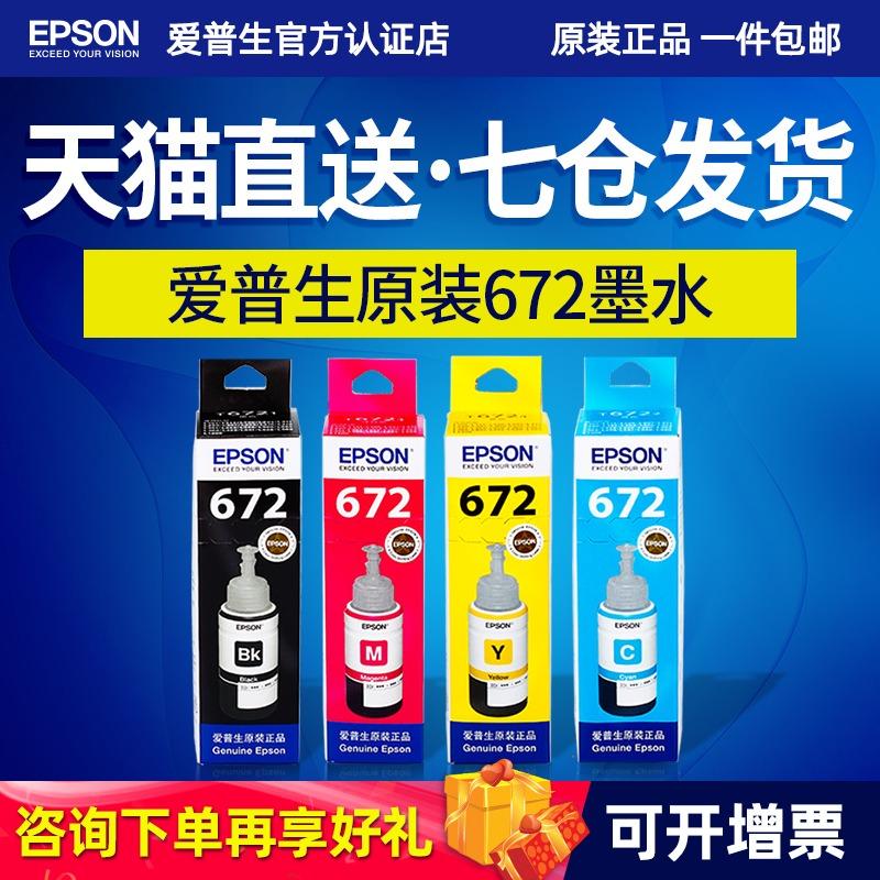 EPSON Epson Original Ink 672 L130 L301 L313 L310 L360 L360 L363 L380 L383 L351 L1300 L551 L405 T6721 est connecté à l'imprimante