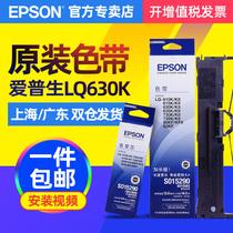 原装爱普生色带630K LQ-630k 610K 615K 735K 630KII LQ-635K 730K 针式打印机色带架Epson 80KF S015290带芯