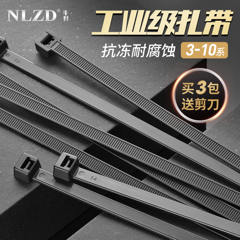 Black strap nylon self-locking plastic buckle strong tie strap strap tied to strangle the dog釦 strap straps
