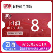 Group oil 8 yuan refueling coupon full reduction coupon contains 1 full 150 yuan minus 8 yuan coupon directly into the account