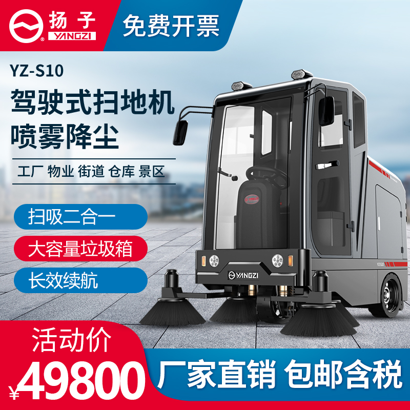 Yangzi S10 driving automatic sweeper industrial electric cleaning factory property road sweeper