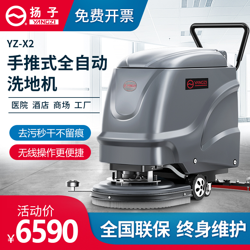 Yangzi X2 hand-pushed land washing machine commercial factory workshop drag one-in-one wiper industrial mop machine