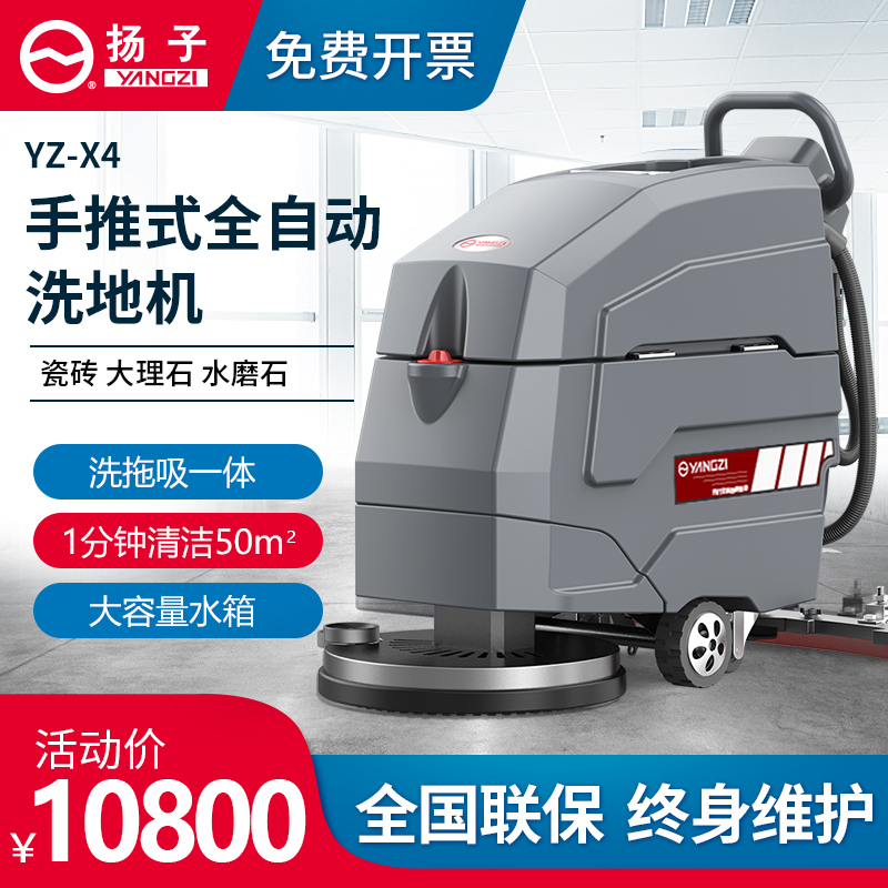 Yangzi X4 hand-pushed automatic land washing machine commercial industrial moped factory workshop mall electric floor wipe machine