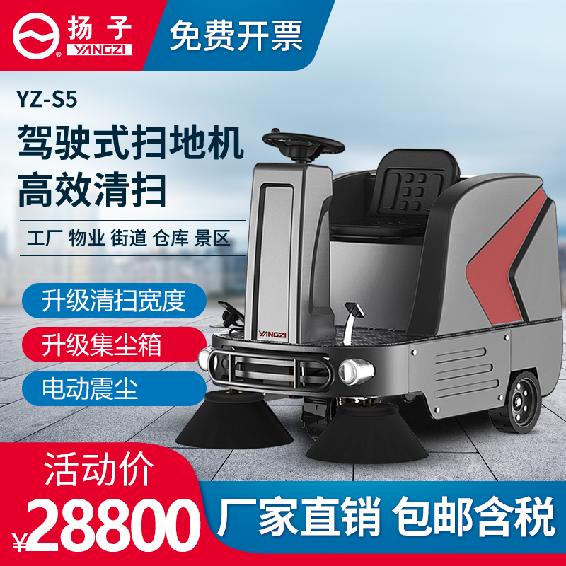 Yangzi S5 driving automatic sweeper factory industrial workshop commercial sweeper electric vacuum sweeper