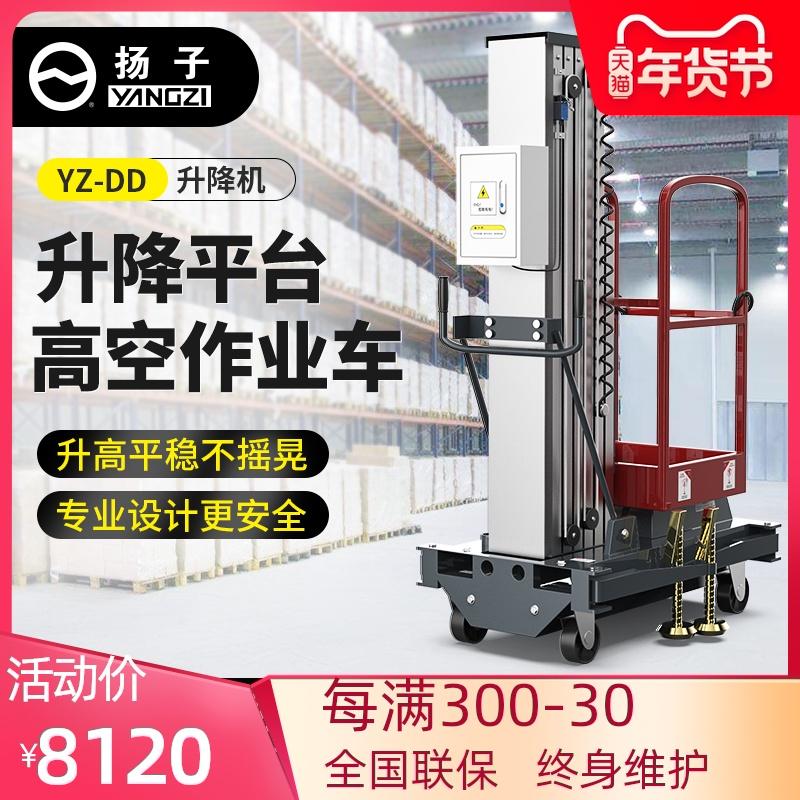 Yangzi electric lift hydraulic lift level lift mobile factory warehouse manned small cargo ladder