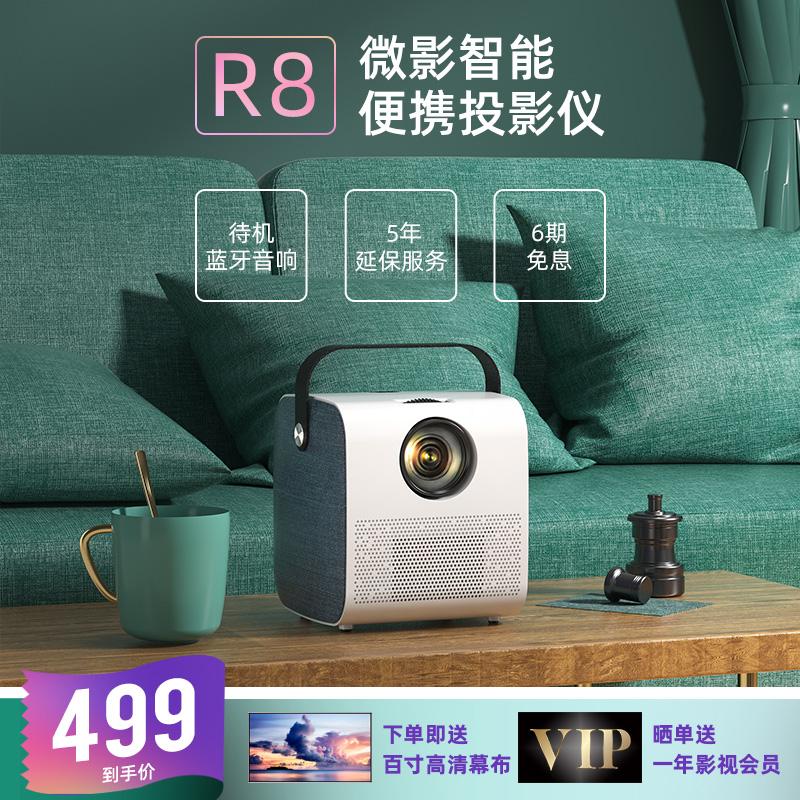 Micro ombre R8 projecteur maison 2021 nouvelle petite chambre portable 4k Ultra HD 1080p projection de téléphone mobile mini projection dortoir TV mur smart home cinéma tout-en-un